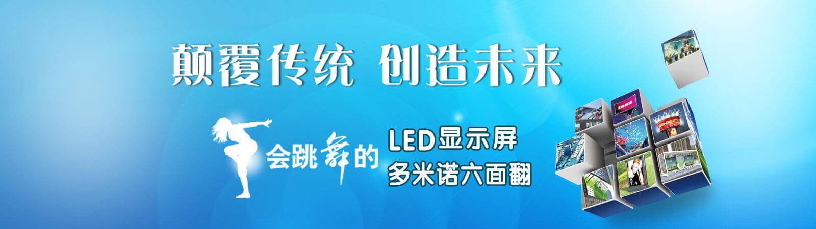 会跳舞的LED显示屏、会跳舞显示屏、跳舞显示屏