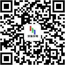 洪海光电集团微信公众号