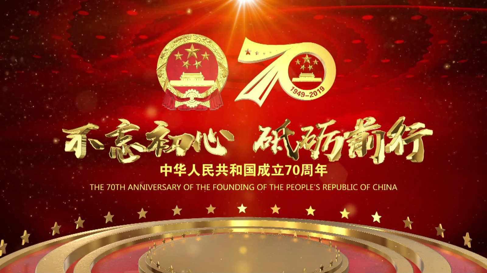 洪海光电集团全体员工祝愿伟大的祖国繁荣昌盛,国泰民安!图片