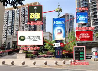 智慧路灯、5G基站、广告设备难以取舍,看洪海 三合一