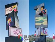 内蒙古鄂尔多斯LED三角旋转魔方柱屏施工图片