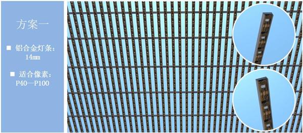 玻璃幕墙彩屏结构