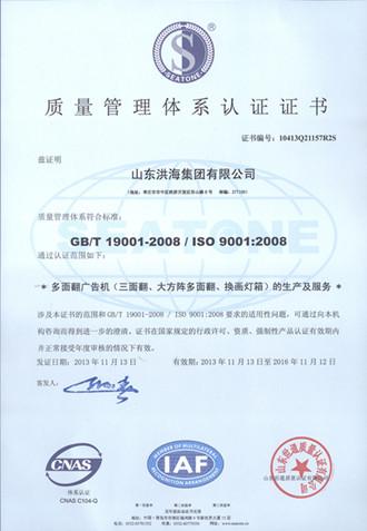 洪海光电ISO质量体系
