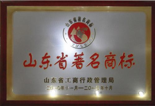 荣获省级著名商标称号