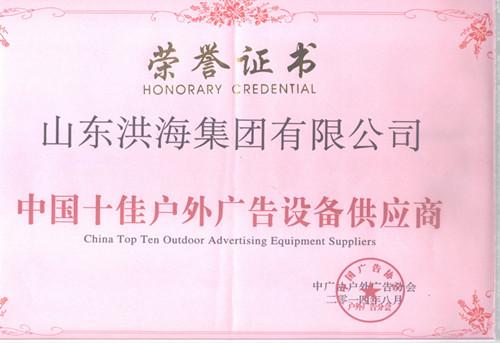 荣获中国十佳户外广告设备供应商