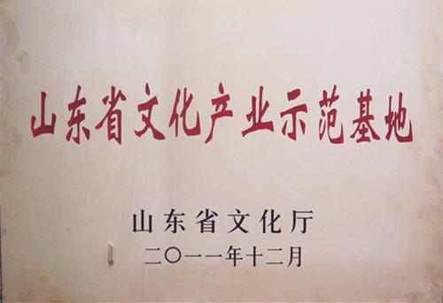 山东省级文化产业示范基地