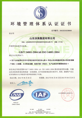 荣获环境管理体系认证证书