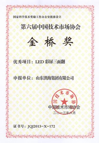 led彩屏三面翻荣获第六届金桥奖