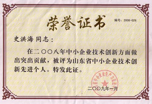 史洪海荣获省级先进个人称号