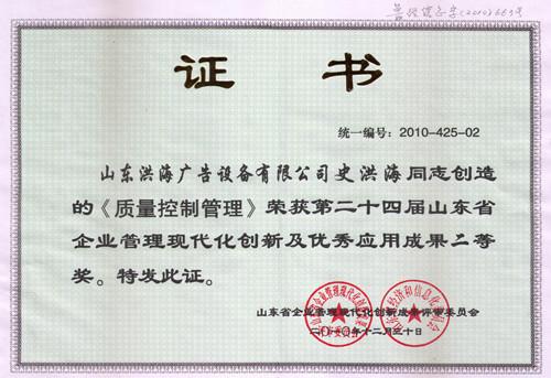 史洪海荣获质量管理控制二等奖