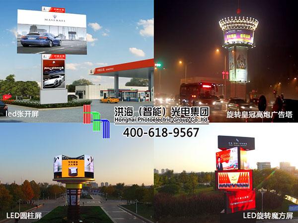 洪海LED旋转屏广告机展示牌