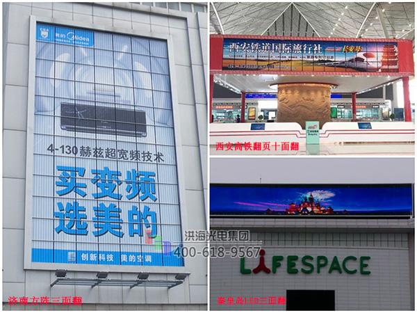 洪海机械十面翻/LED两面翻/多面翻页广告机展示牌