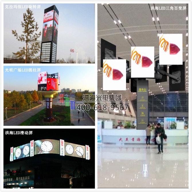 洪海LED广告牌