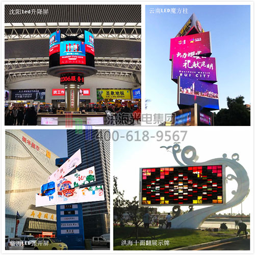 确认过眼神,让你眼前一亮的创意广告展示牌就在洪海图片