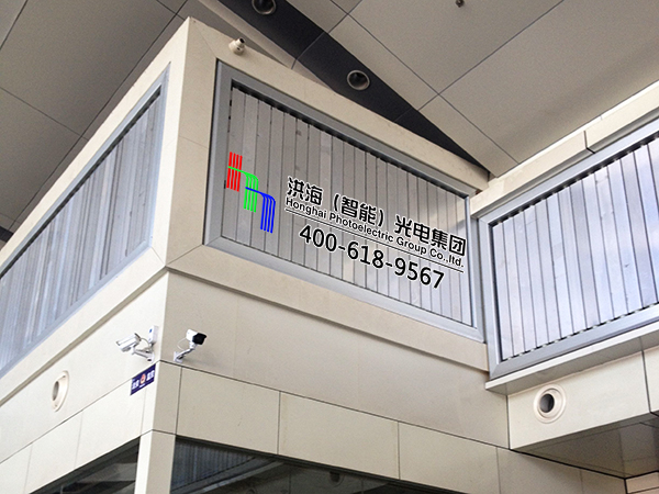 山东临沂车站三面翻广告牌
