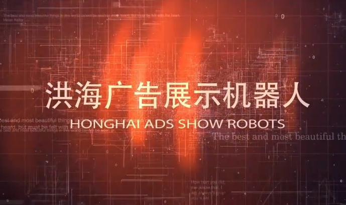 广告机器人-波浪屏