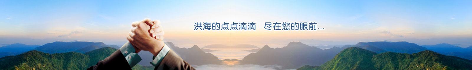 洪海资讯Zz-hh.com