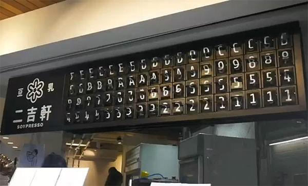 数字翻牌_机械多面翻效果图
